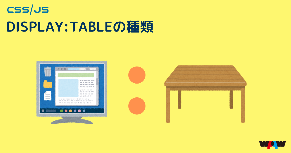 display:table関係のメモ