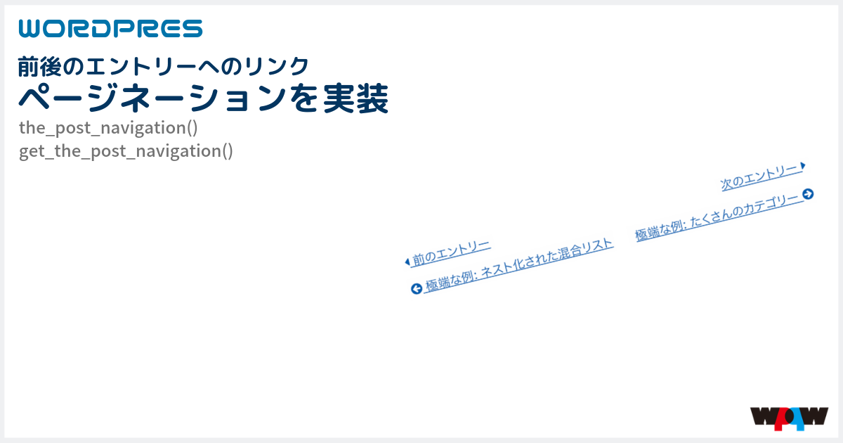 the_post_navigation()の使い方