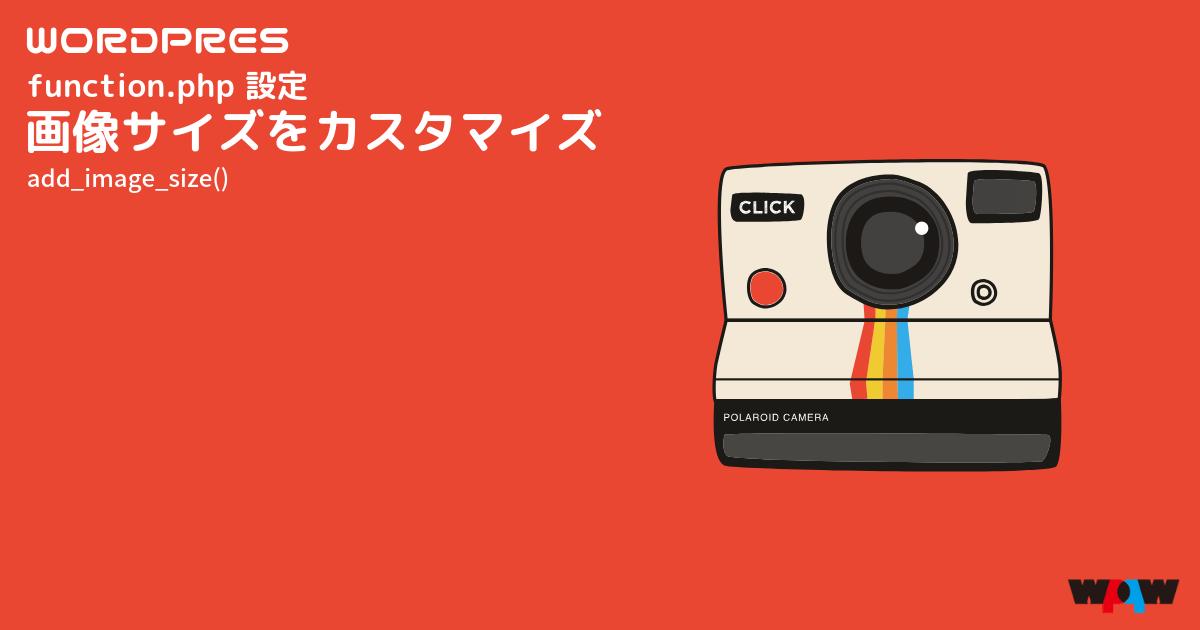 add_image_size()で画像サイズをカスタマイズ