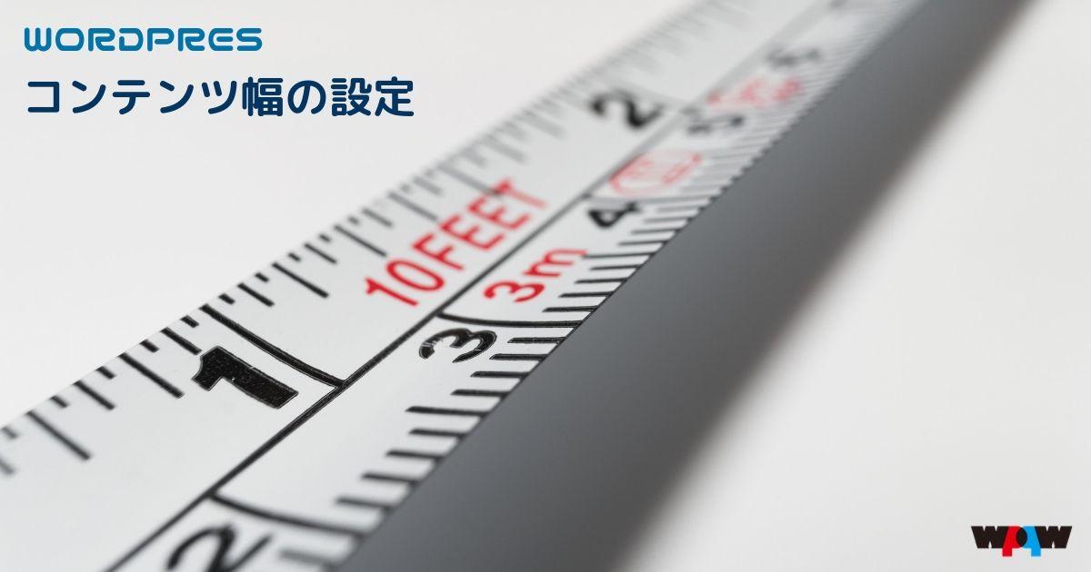 コンテンツ幅設定とレスポンシブイメージの検証
