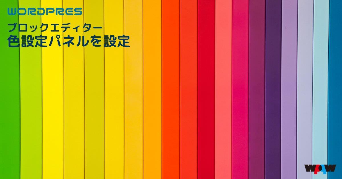ブロックエディターの色設定パネルを設定する