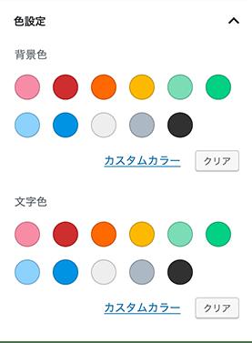 ブロックエディター の色設定パネル