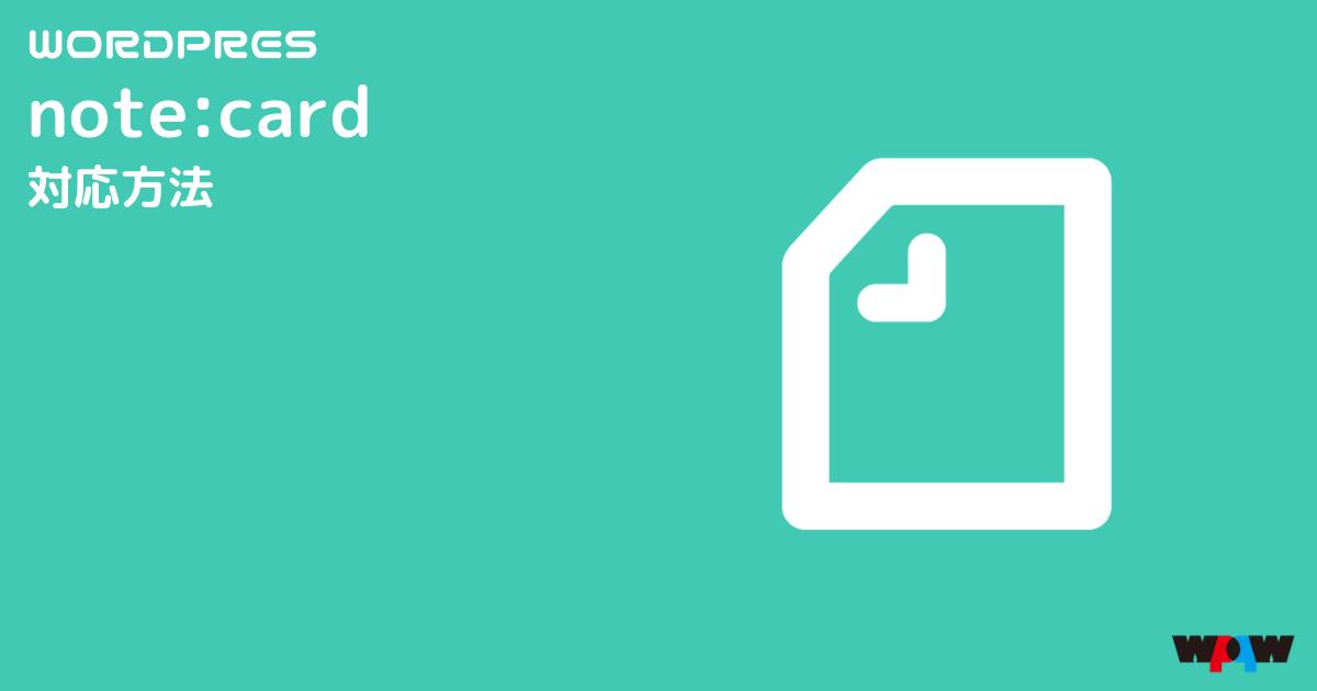 ワードプレスのnote:cardへの対応方法