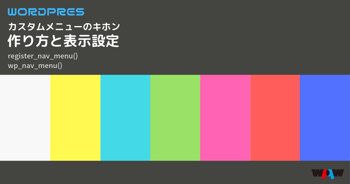カスタムメニューのキホン wp_nav_menu()