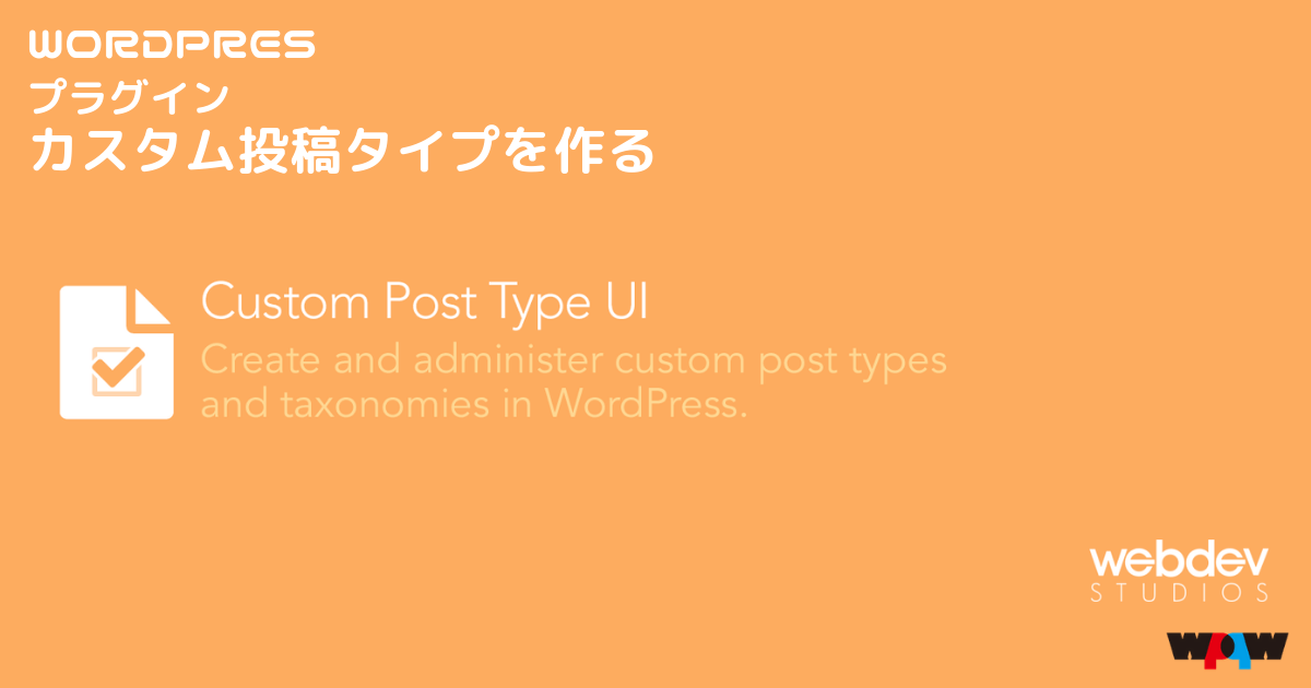 Custom Post Type UIの使い方