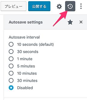 Disable Gutenberg Autosaveプラグインの紹介