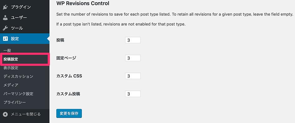 WP Revisions Controlの設定画面