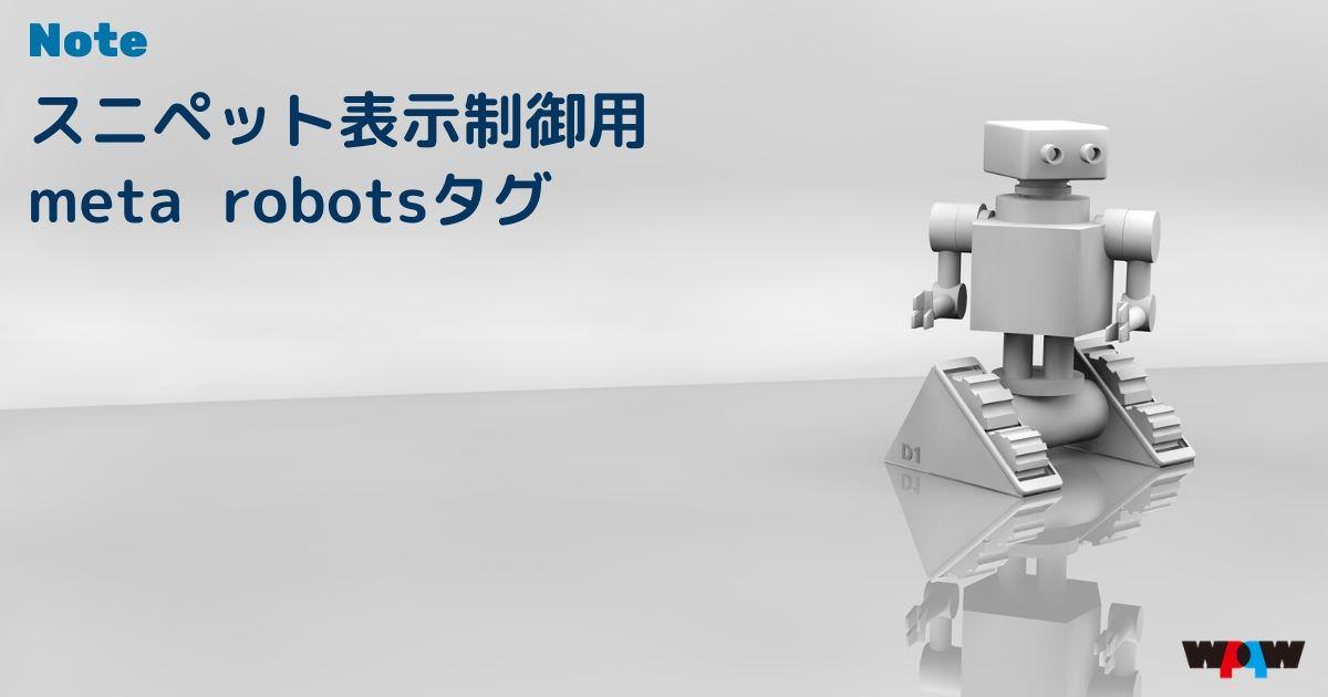 METAタグのRobotsにスニペット表示制御用のコードが増えてた。