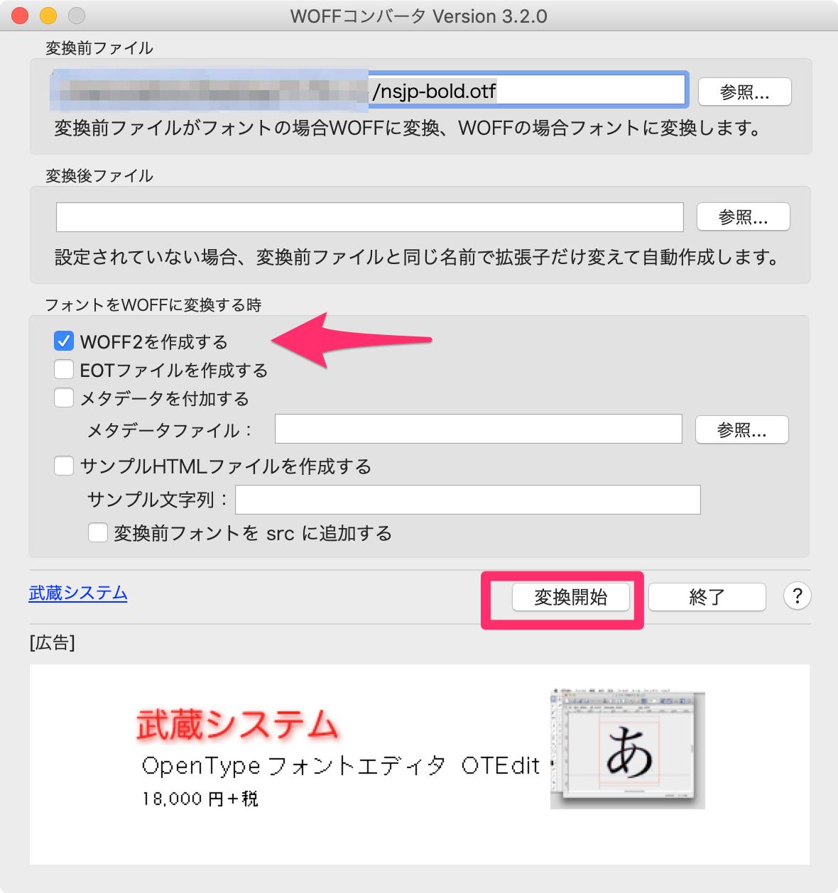 Webフォント形式のWOFF/WOFF2に変換