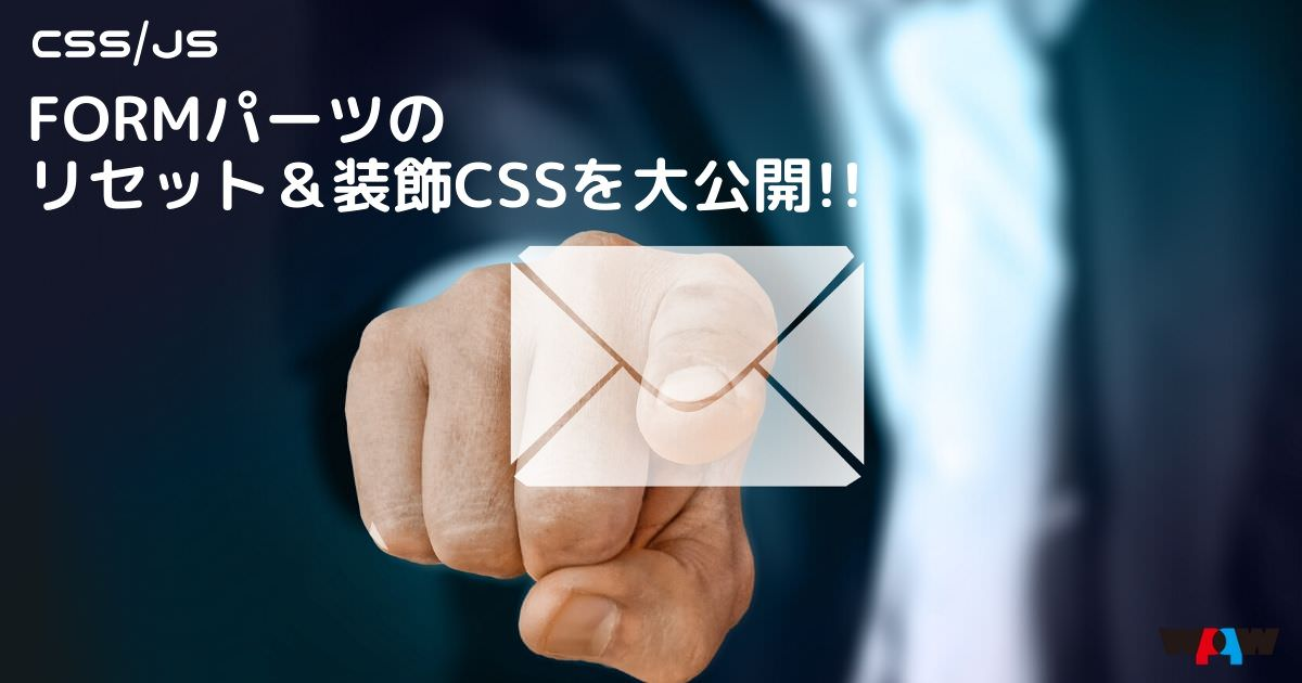 社内デフォルトで使っているフォームパーツのCSSを大公開!!