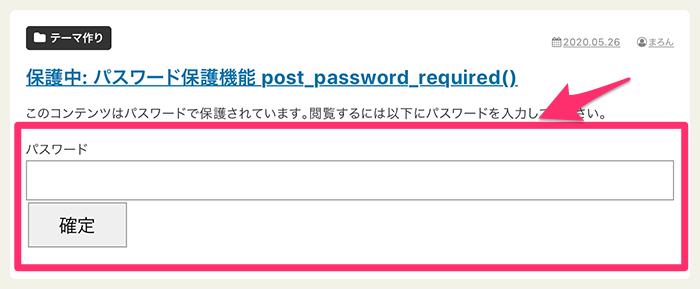 記事一覧にパスワード入力フォームを表示する